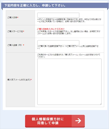 げん玉の「お買い物ポイント保証申請」の申請フォーム