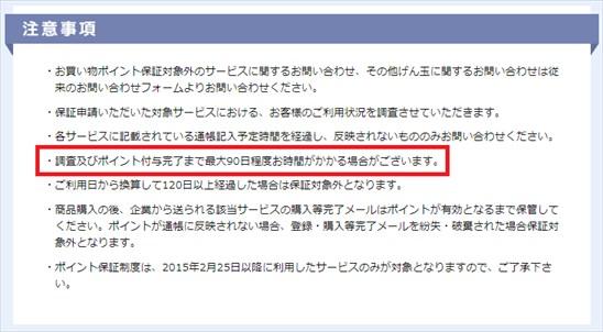 げん玉の「お買い物ポイント保証申請」の注意事項