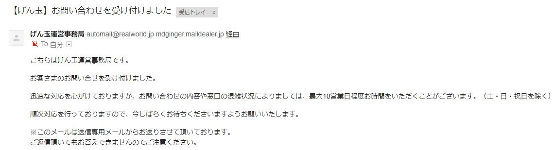 げん玉へ問い合わせた際の自動返信メール