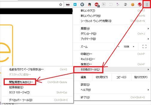ChromeでCookieを削除する方法