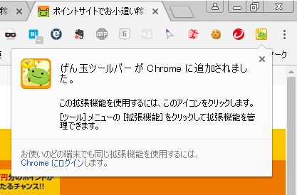 Chromeにげん玉の「便利ツール」をインストールする方法