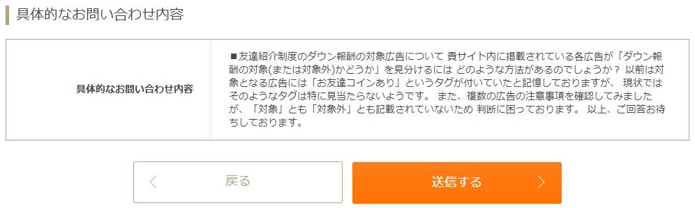 お財布.comの問い合わせ方法・手順