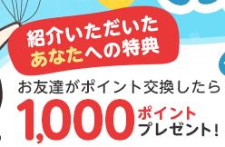 ECナビの友達紹介制度の友達紹介ポイントは100円