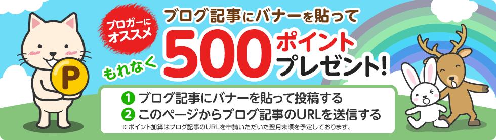 ブログにECナビの友達紹介バナーを貼り付けると500ポイント(50円)