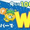ポイントインカムにChrome専用「インカムツールバー」登場!今ならインストールで1,000ポイント貰える!