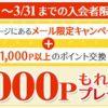 ライフメディア新規入会者限定で必ず1,000円を貰えるキャンペーンスタート!【2018/3/31まで】