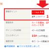ライフメディア経由の「VIASOカード」発行で計20,500円分のポイント還元!【2018/2/23まで】