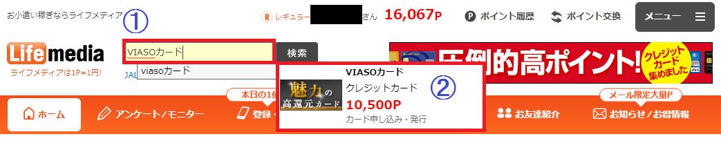 ライフメディアでVIASOカードを発行する方法・手順
