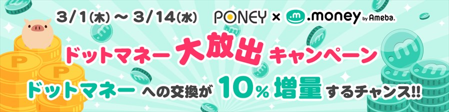 PONEYはドットマネーへのポイント交換で10%増量