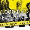 ハピタス新規登録&ポイント交換で必ず1,000円が貰える!【2018/4/20まで】