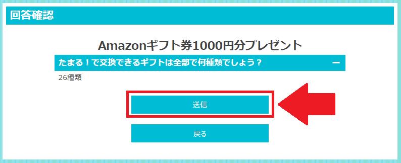 フジテレビ「たまる!」のAmazonギフト券1,000円分が当たるキャンペーン