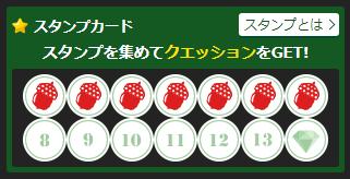 モッピーカジノ(ビンゴ)のダークマター