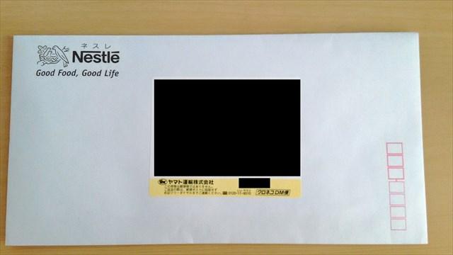 ネスレから送られてくるネスカフェバリスタi返却用の送り状