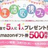 ゲットマネー「新生活応援フェア」でAmazonギフト券500円分が5人に1人に当たる!