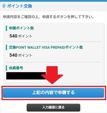 モッピーのポイントをPOINT WALLET VISA PREPAIDへチャージする方法