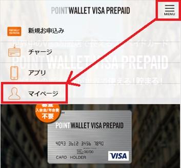 POINT WALLET VISA PREPAIDのチャージ残高の確認方法