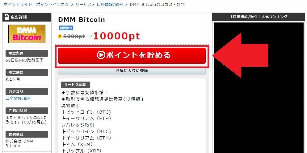 ポイントインカム経由でDMM Bitcoinの口座を新規開設する方法