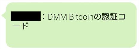 DMM Bitcoinの新規登録方法(口座開設方法)