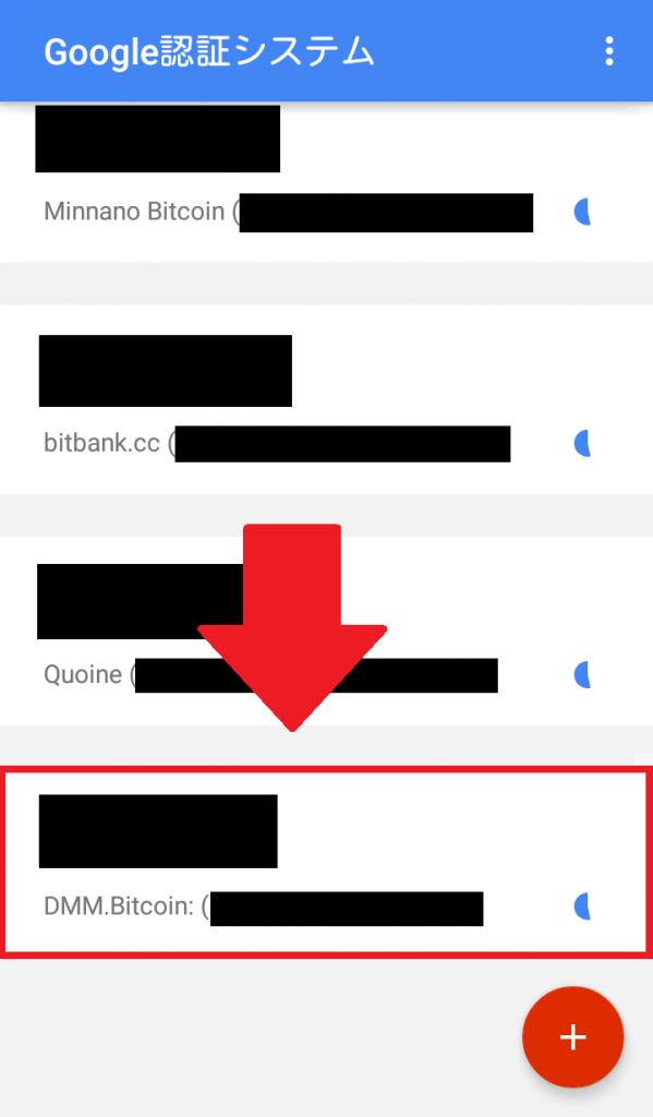 DMM Bitcoin 二段階認証設定