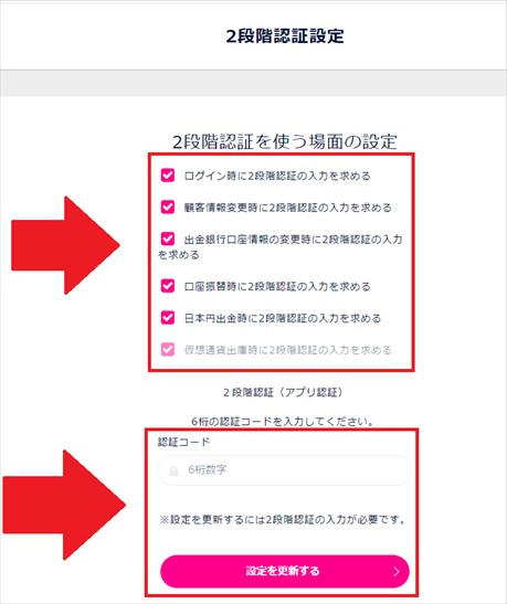 DMM Bitcoin 二段階認証を使う場面の設定