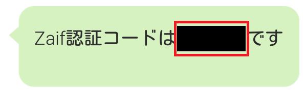Zaif(ザイフ)の新規登録方法(口座開設方法)