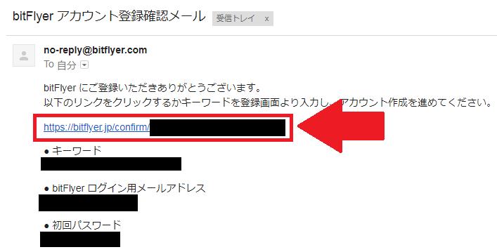 bitFlyer(ビットフライヤー)の新規登録方法(口座開設方法)