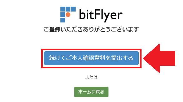 bitFlyer(ビットフライヤー)のご本人確認資料の提出