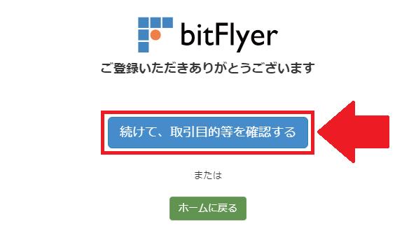 bitFlyer(ビットフライヤー)の取引目的等の確認