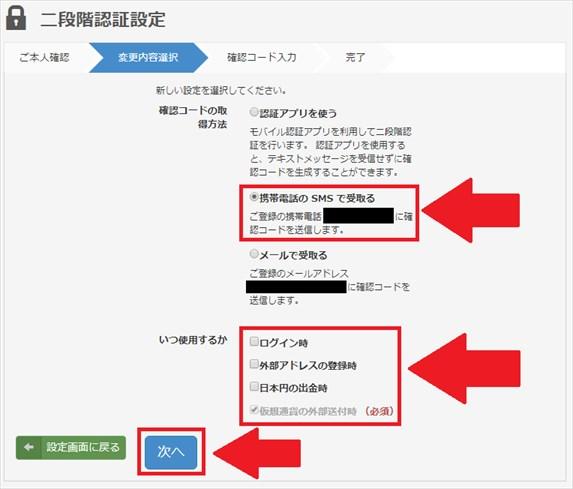 bitFlyer(ビットフライヤー)の二段階認証の設定