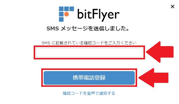 bitFlyer(ビットフライヤー)の携帯電話認証