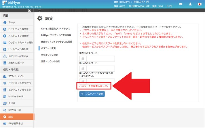 bitFlyer(ビットフライヤー)のパスワードの変更