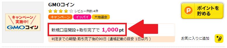 GMOコインはハピタス経由の新規口座開設&取引完了で1,000円を貰える