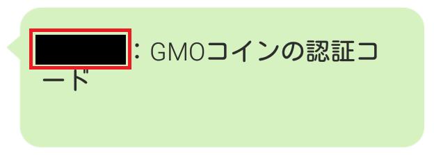 電話番号認証時にSMSで届くGMOコインの認証コード