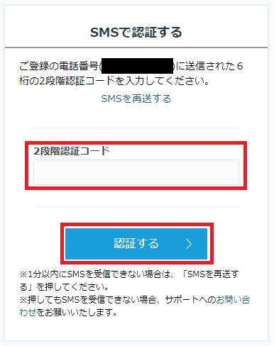 GMOコインの電話番号認証(2段階認証コードの入力)