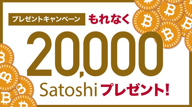GMOコインの新規口座開設完了で20,000Satoshi貰えるキャンペーン