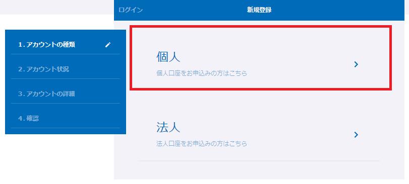 みんなのビットコインの新規登録(新規口座開設方法) アカウントの種類の選択