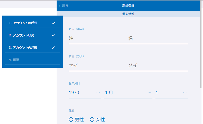 みんなのビットコインの新規登録(新規口座開設方法) 個人情報の入力