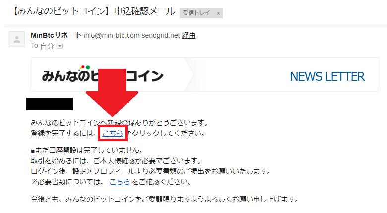 みんなのビットコインの新規登録(新規口座開設方法) 申込確認メール