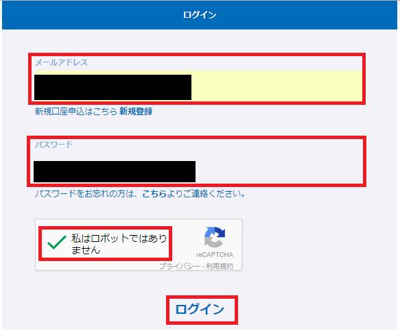 みんなのビットコインの新規登録(新規口座開設方法) ログイン