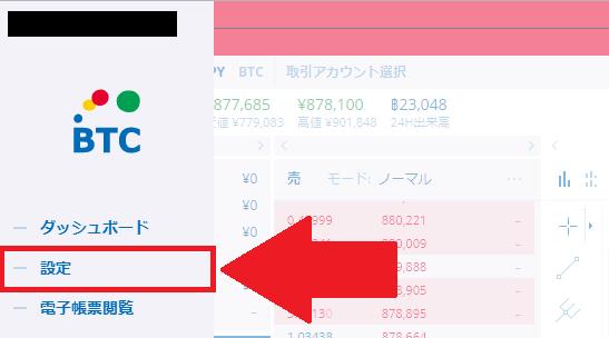 みんなのビットコインの新規登録(新規口座開設方法) 本人確認書類のアップロード