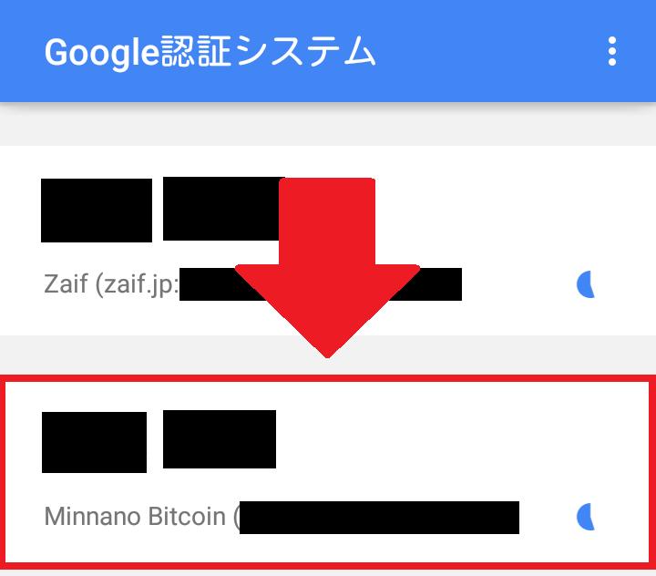みんなのビットコインの新規登録(新規口座開設方法) Google認証システムに表示される「みんなのビットコイン」の2段階認証用の確認コード