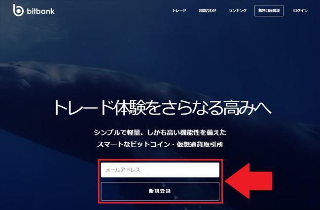 bitbank(ビットバンク)の新規登録方法(口座開設方法) メールアドレスの入力