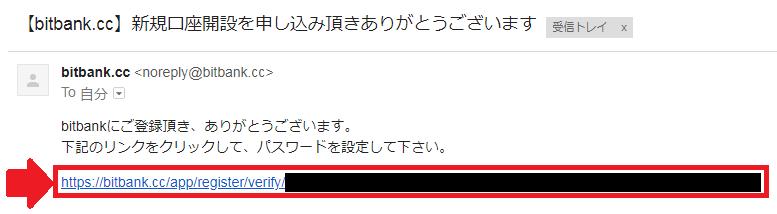 bitbank.cc(ビットバンクCC)の新規登録方法(口座開設方法) 認証用URLのクリック