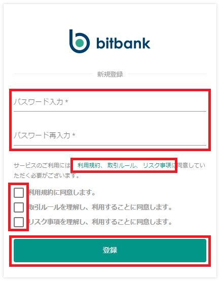bitbank.cc(ビットバンクCC)の新規登録方法(口座開設方法) パスワード設定&登録