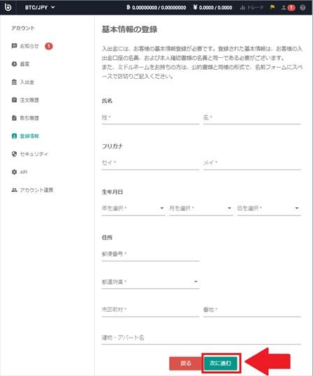 bitbank(ビットンク)の新規登録方法(口座開設方法) 基本情報の登録