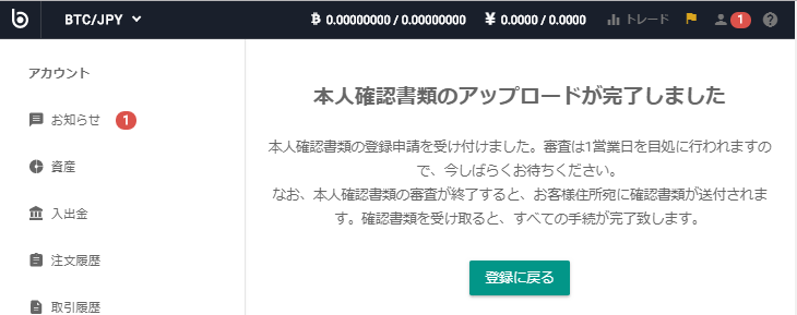 bitbank(ビットンク)の新規登録方法(口座開設方法) 本人確認書類のアップロード