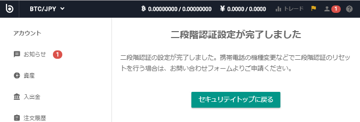 bitbank(ビットンク)の新規登録方法(口座開設方法) 二段階認証の設定