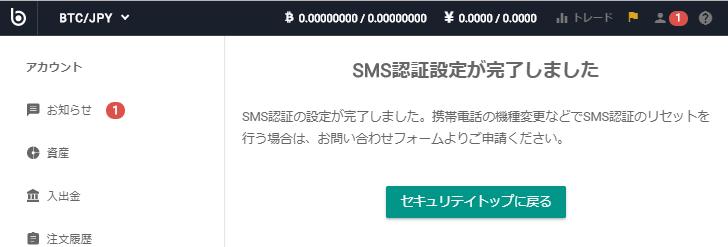 bitbank(ビットンク)の新規登録方法(口座開設方法) SMS認証の設定
