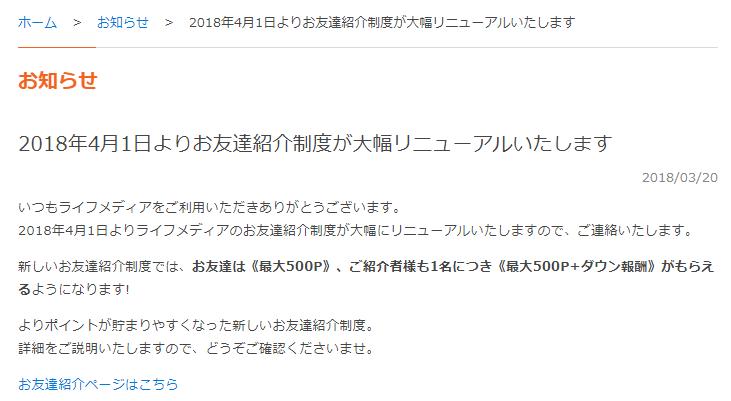 ライフメディア友達紹介制度リニューアルのお知らせ