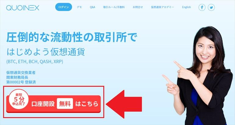 QUOINEX(コインエクスチェンジ)の口座開設